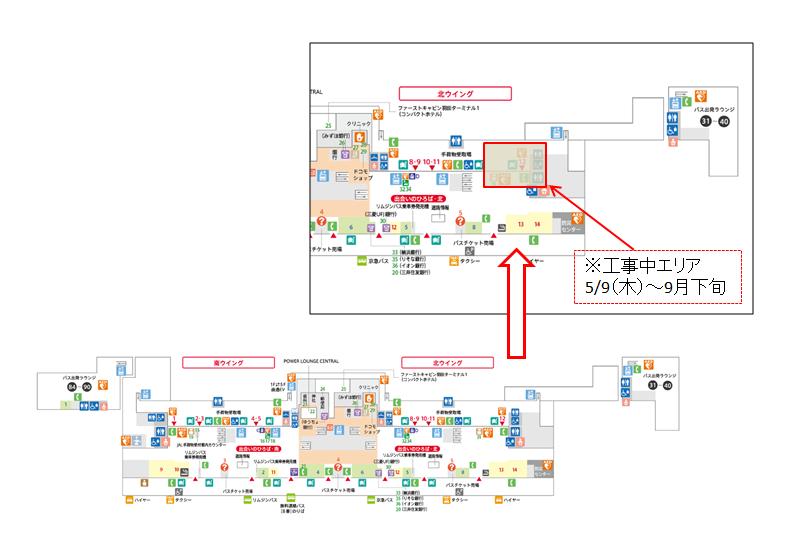 スカイマーク 羽田 空港 駅